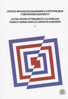 2019, octobre : Les relations littéraires et culturelles franco-serbes dans le contexte européen, Jelena Novaković et Milivoj Srebro (dir.), Matica srpska, 2019